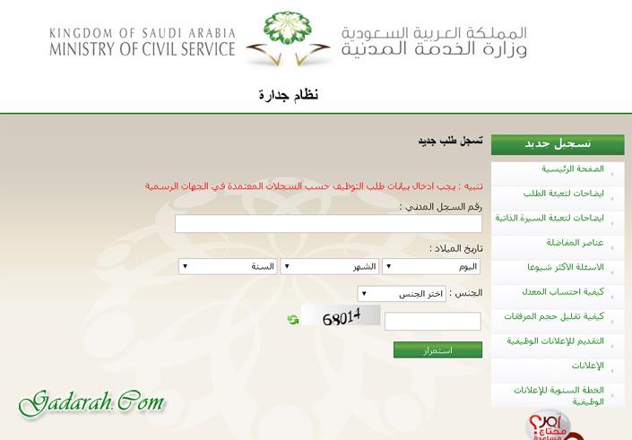 رابط التقديم الوظائف التعليمية للنساء 1.jpg