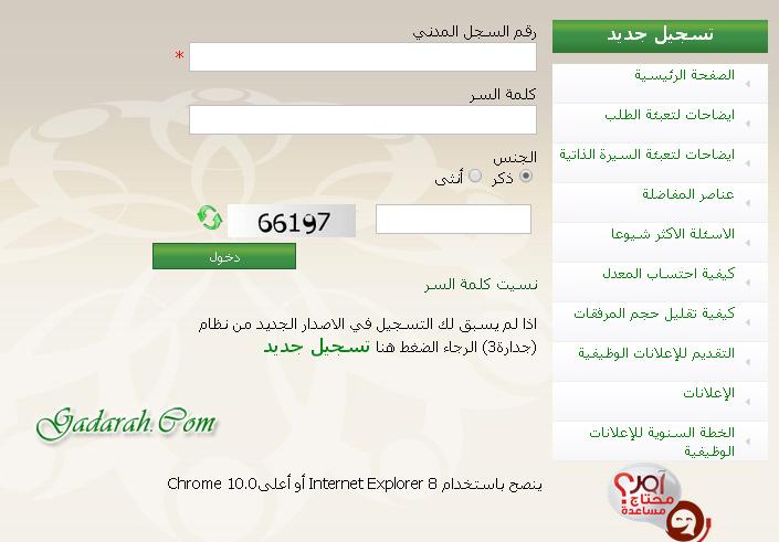 رابط التقديم الوظائف التعليمية للنساء 2.jpg