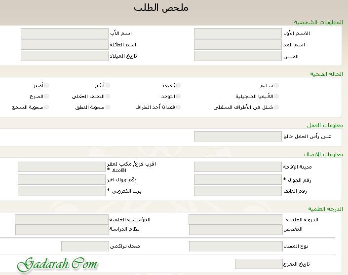 رابط التقديم الوظائف التعليمية للنساء 3.jpg